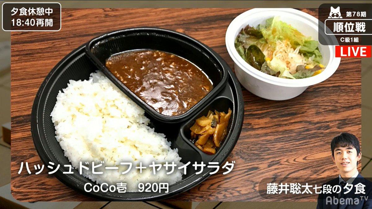 【嫉妬】藤井聡太七段さん、晩ご飯にCoCo壱番屋のカレー(920円)を注文してしまう