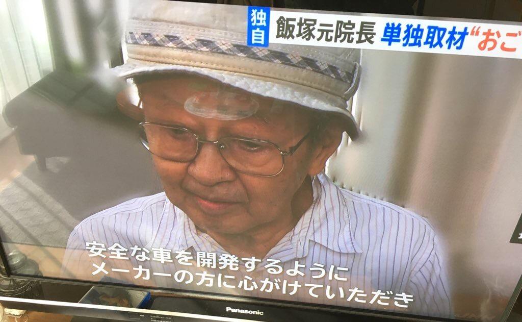 【速報】飯塚幸三さん、単独取材を受ける