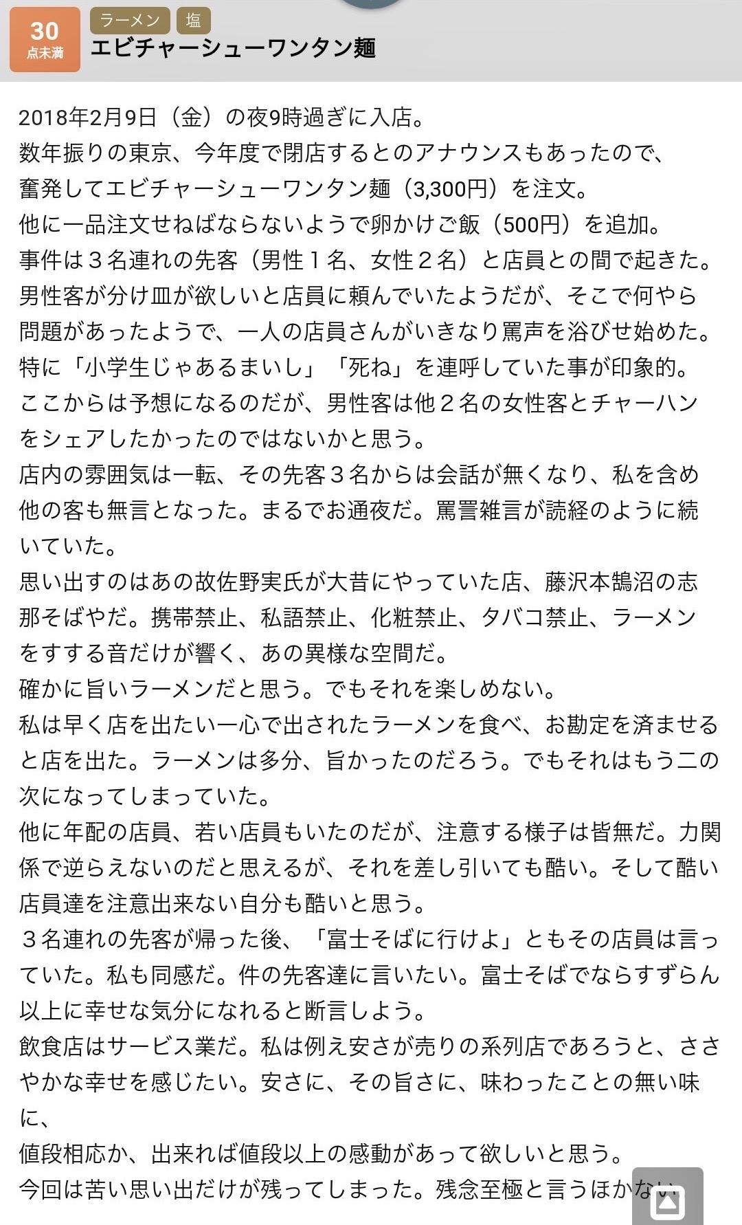 【炎上加速】恵比寿のイキり麺太郎「すずらん」 帰ろうとした客に暴言