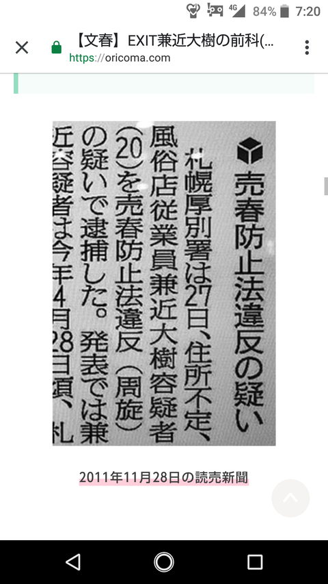 【やはり干されるのか】逮捕歴判明 兼近大樹のコンビ「EXIT」テレ東「おはスタ」出演見合わせに