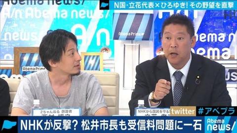 【N国】西村ひろゆき「成人してるのに受信料たったの2000円も払えないんですか?w」
