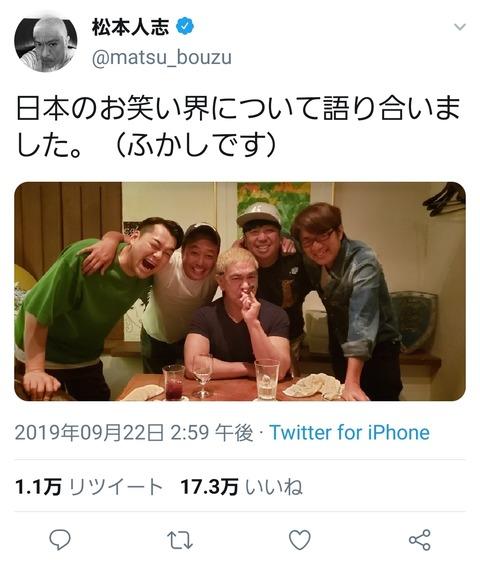 松本人志「俺ら最強メンバーで日本のお笑いの未来について語り合ったで!!」
