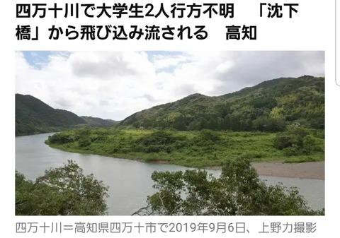 【悲`報】四万十川で大阪の女子大生(21)が溺れ、助けに行った男子学生も死亡する