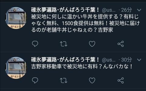 【3日目の夜】千葉の停電「もう限界、誰か助けて」SNSに投稿相次ぐ <台風15号>