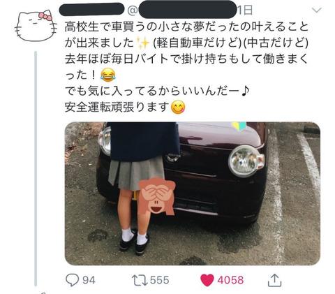 【悲報】バイト代で軽自動車購入JK、何故かツイッターで炎上してしまう
