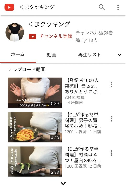 女性ユーチューバー「YouTubeの再生数伸ばしたいなあ……せや!」→