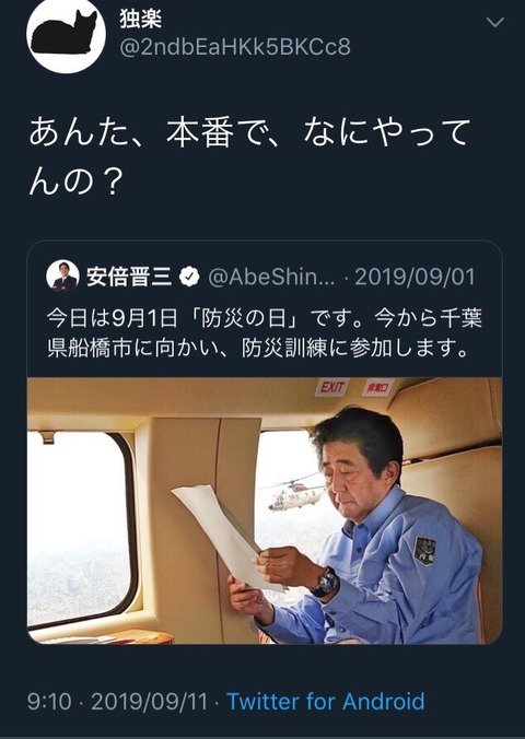 【悲報】NHK「千葉停電は命に関わる重大な事態である」安倍首相、未だ動かず