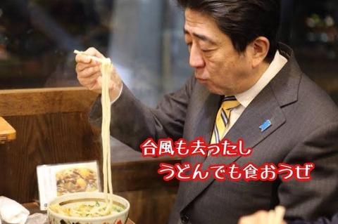 【首相動静】安倍総理ら、千葉県民が台風で大変な中、高級ピザ屋(予算6千円から)で夕食