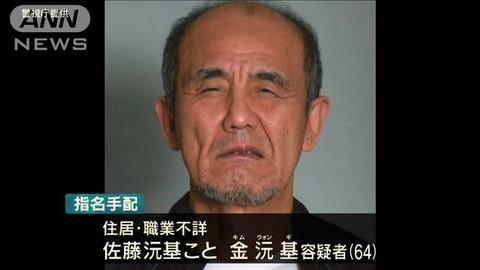 【指名手配】前科30犯以上…東京警察病院から逃走、韓国籍の金ゲンキ容疑者(64) 組織的にかくまわれている可能性