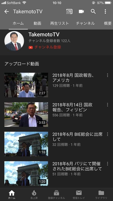 【悲報】竹本直一IT担当大臣、YouTubeで性癖を晒してしまう