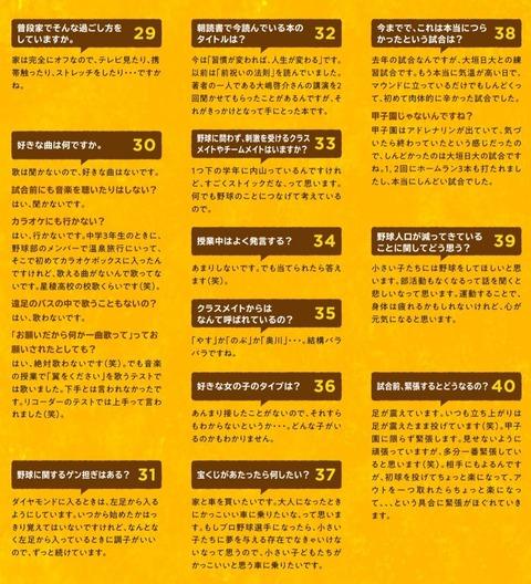 【?報】佐々木朗希、ナンパしまくる陽キャだった