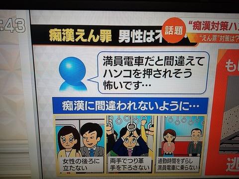 【朗報】痴漢ハンコの対策法、見つかる