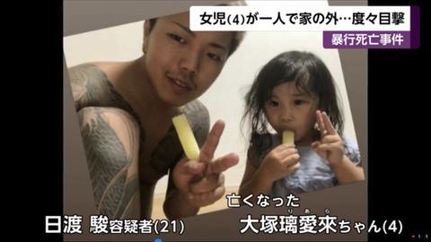 【悲報】子供虐待殺害、日渡駿容疑者 またタトゥー入り タトゥー全開【画像あり】