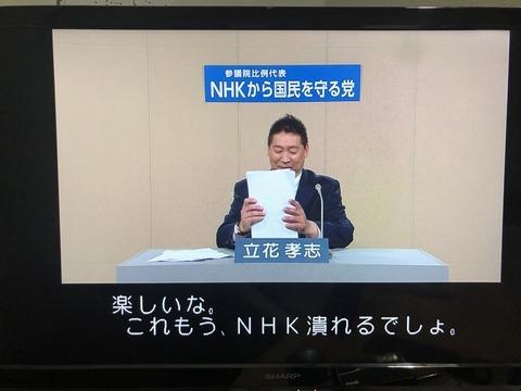 【悲報】NHK、飯塚幸三を本名で報道しなくなる【これは酷い】