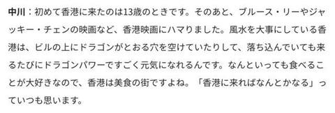 中川翔子「私が初めて香港に行ったのは13歳のときです」中川翔子「私が初めて香港に行ったのは16歳」【伝説の嘘松クイーン中川翔子さん今回の嘘も絶好調】