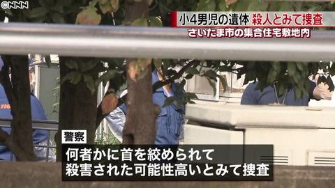【埼玉】集合住宅内に小4男児遺体 首絞められたか 座った状態で発見される 殺人事件として捜査