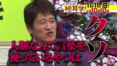 【芸能】カラテカ入江「みんなには本当に申し訳ない」…ビビットにコメント