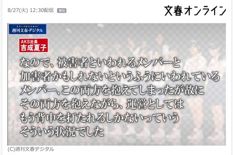 【文春】吉成社長「犯人は『僕は、もともと繋がっていたのは山口さんです』と言っていた」