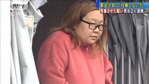 (速報)【女子高生】「50人くらい相手した」高2女子に売春させた疑いでカップル逮捕