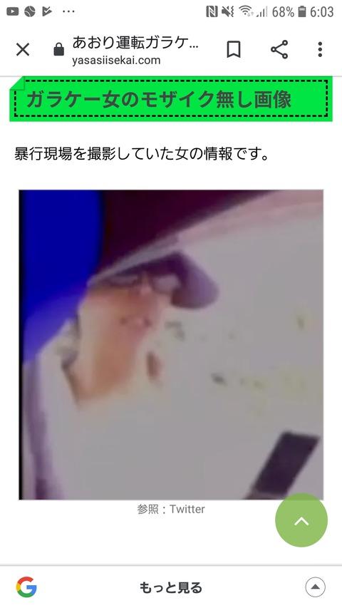 【あおり運転殴打】宮崎容疑者と同乗ガラケー女性が試乗車返却か 車販売店関係者「携帯電話はガラケーだったと思います」