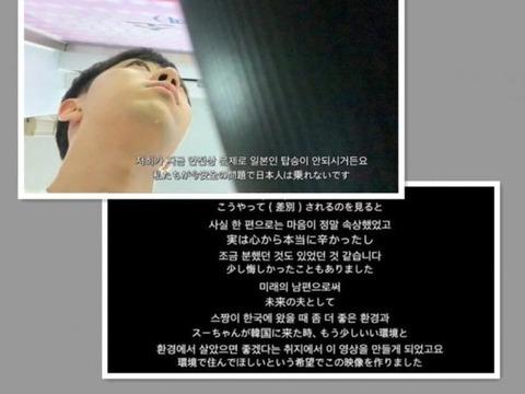 【韓国】 「日本人は乗せない」と乗船拒否