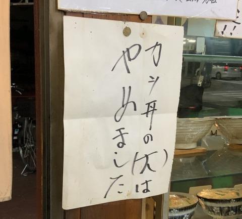 【蠅】「スマホいうんかな。あれで写真を撮るだけ撮ってな・・・」球児のための「大盛りカツ丼」甲子園の老舗食堂がやめた悲しい理由