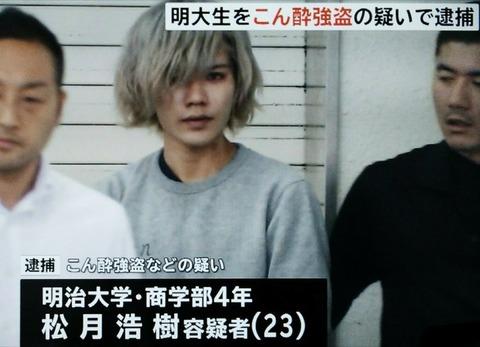 【東京】出会い系で知り合った女性に眠剤飲ませてカードを奪い現金35万引きだした明大4年男逮捕