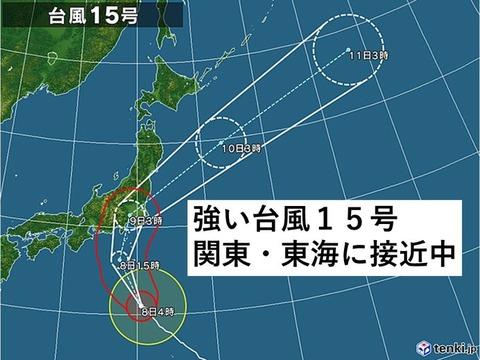 【台風速報】台風15号「ファクサイ」、記録的な強さで関東直撃へ。「新幹線並みのスピード」の暴風が吹き荒れる予想。9月8日7:59 なにこれデカすぎ