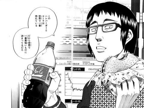 「ハンバーガーとコーラは世界で一番売れてるから世界で一番美味いもの」←感情論抜きで論破できる?