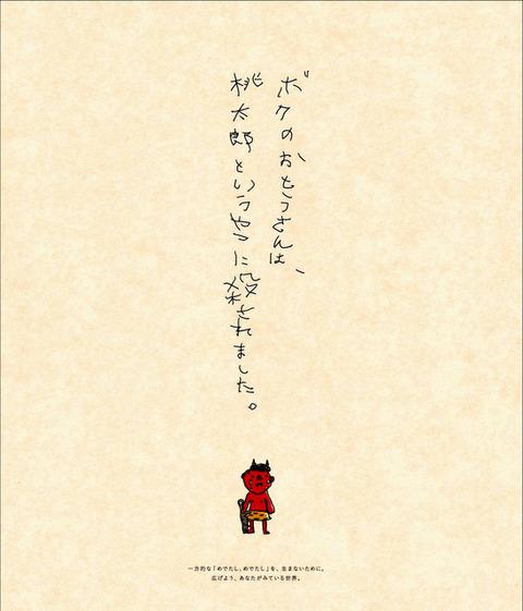 【自由研究】「桃太郎」の鬼はホントに悪者? 小6女児の自由研究が一冊の本として出版されることに ※動画有り