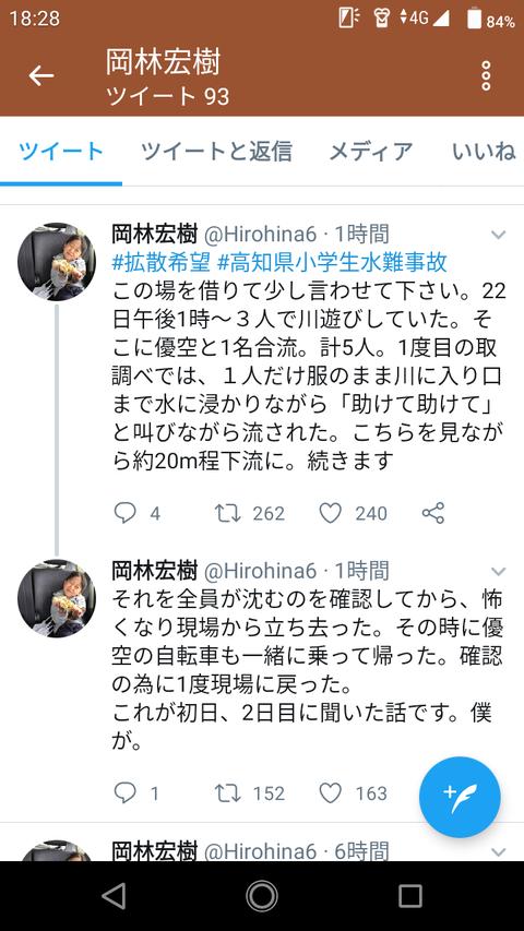 【速報】高知の小学生水難事故、イジメ殺人か <なんか不自然だと思ったわ>
