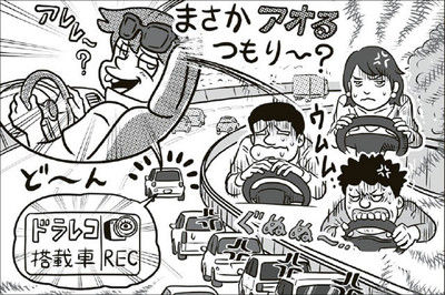 【煽り運転手】「煽り運転をすぐに晒すドラレコモンスターが増加している。いい加減にしてほしい」