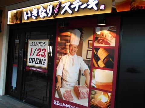 【悲報】いきなりステーキが逝きそう