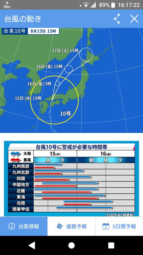 【悲報】あれだけイキり倒していた台風10号さん、呉上陸で力尽きて暴風域が消滅してしまう