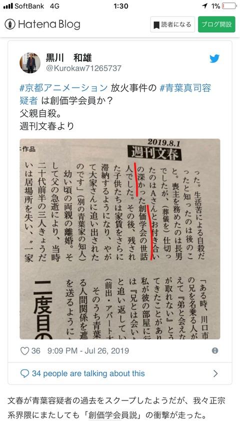 【新潮】京アニ放火 某全国紙「実名公表が遺族に委ねてられた。前代未聞」 評論家「公表しても不利益はない。理解できない」