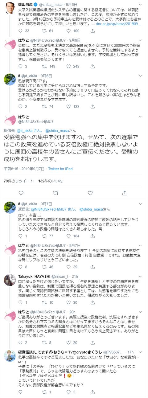 【大炎上】柴山文科大臣「昼食の時間に政治の話をしています」との高校生のツイートに「こうした行為は適切でしょうか?」と返信した結果