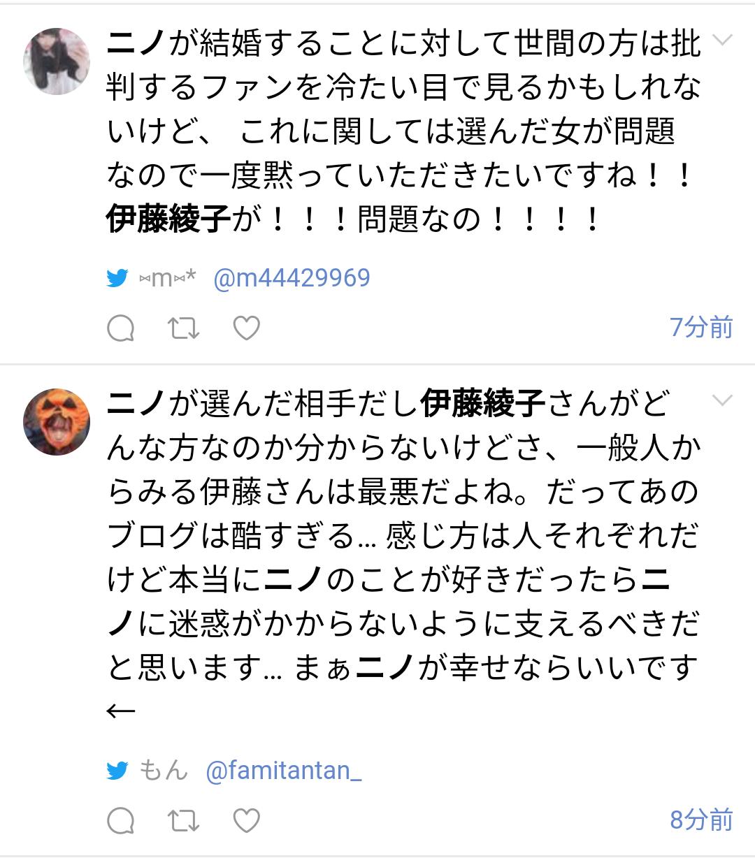 【ファンブチ切れ】嵐・二宮和也が結婚で腐女子が発狂「伊藤綾子許さない」