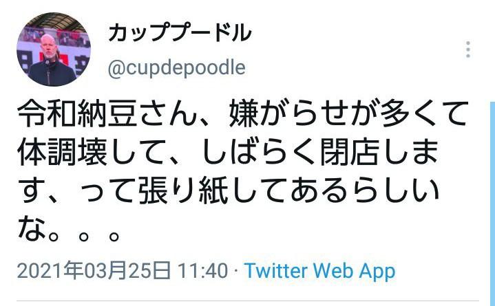 【悲報】令和納豆さん、臨時休業
