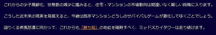 【悲報】武蔵小杉タワマン民、公式ブログで自分たちを「勝ち組」と宣言していたことが発覚