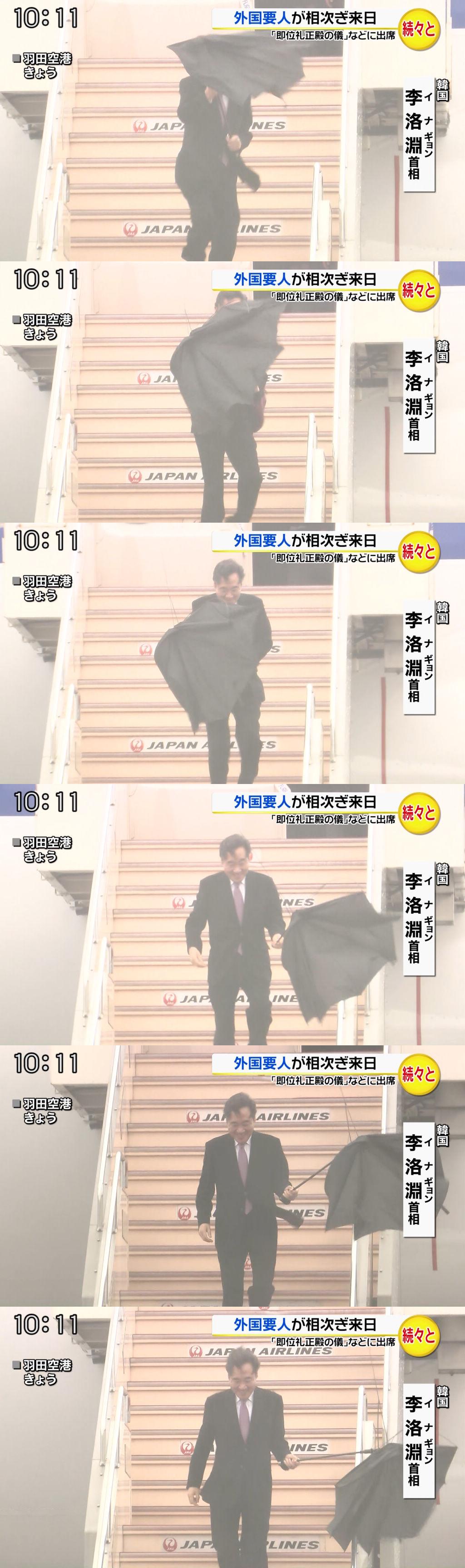 【画像】神風が吹き来日した韓国首相の傘が壊れる