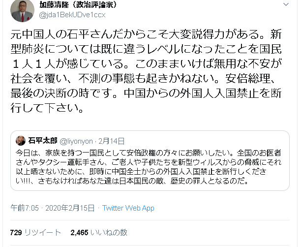 【コロナウイルス】安倍総理、最後の決断の時! 中国人の入国禁止を断行して下さい!