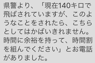 【上級無罪】河井前法相の車、「一発免停」140キロで爆走→広島県警「庇いきれません。速度を落としてもらえないでしょうか?」逮捕せず
