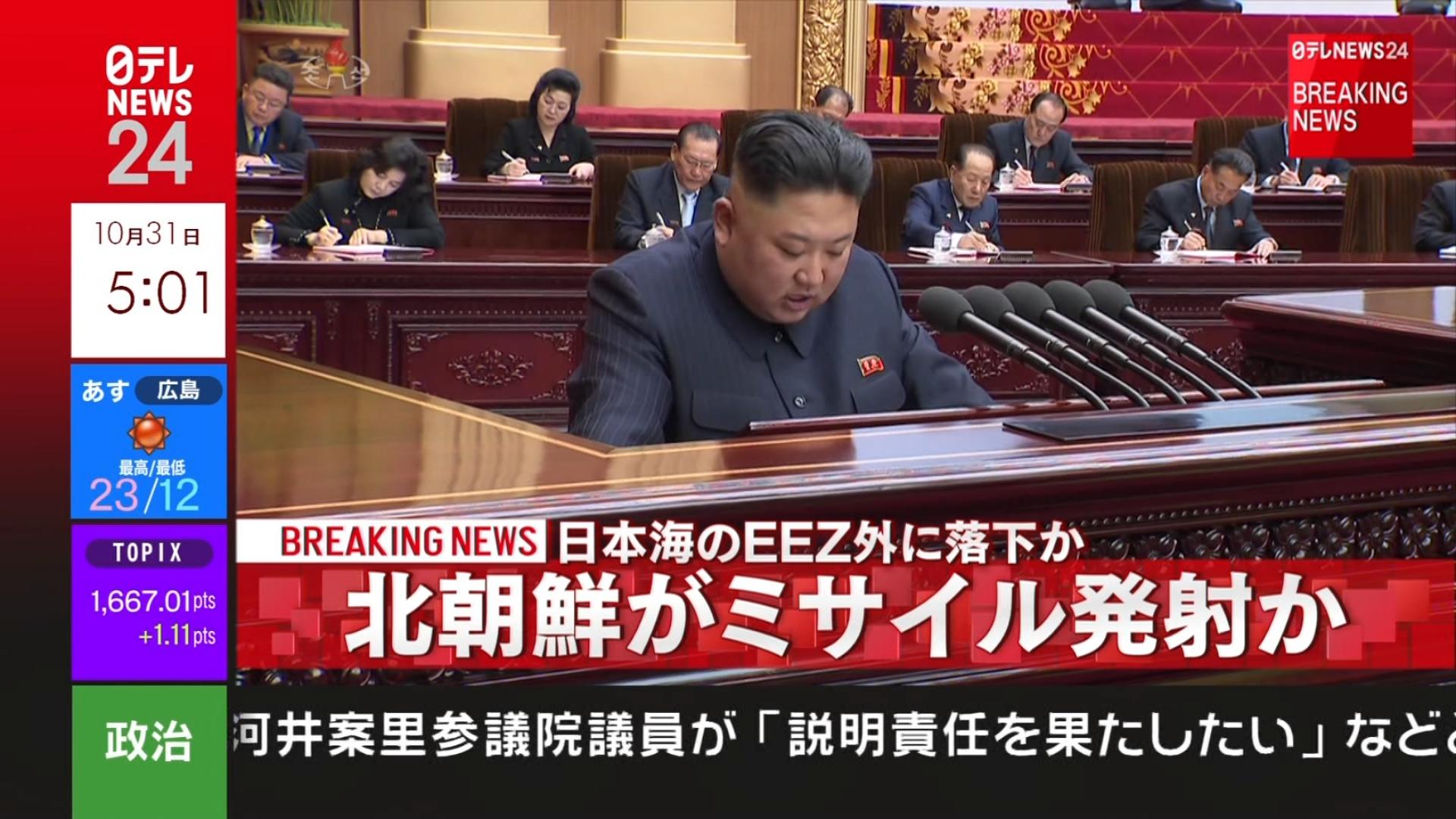 【速報】北朝鮮がミサイル発射