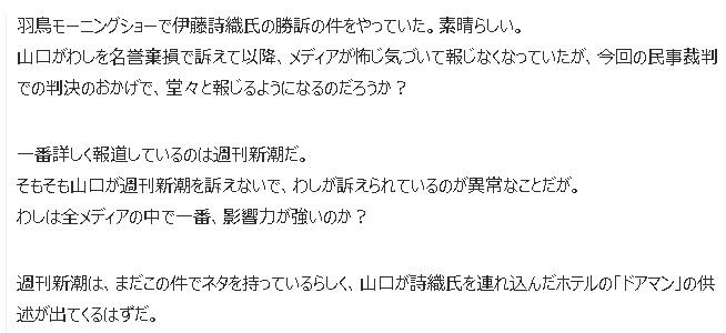 【小林よしのり】伊藤詩織をホテルに強引に連れ込んだ映像「わしは防犯カメラの映像で見たが、降ろすまでの時間の長いこと長いこと」