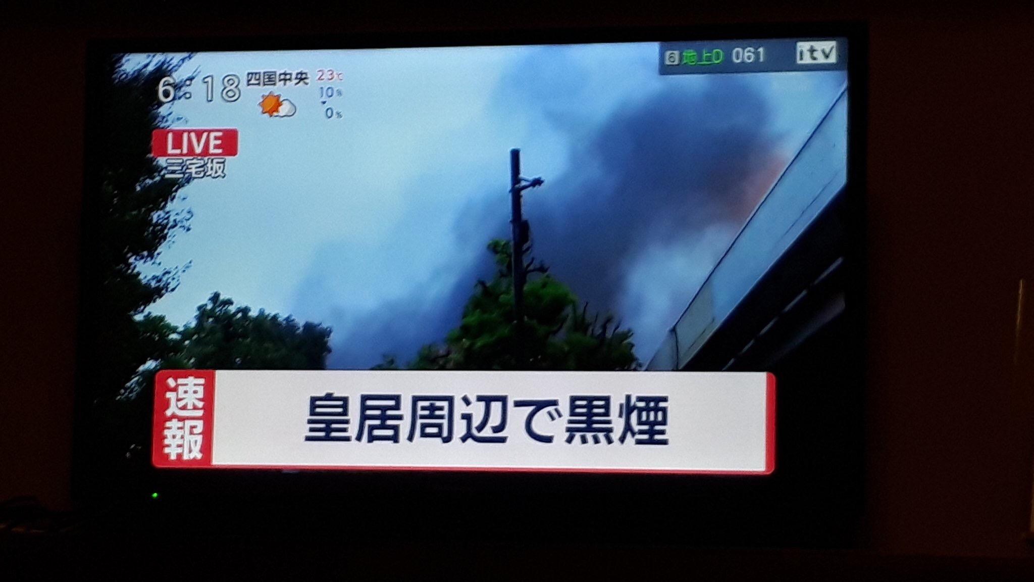皇居で爆発音から黒煙が確認される