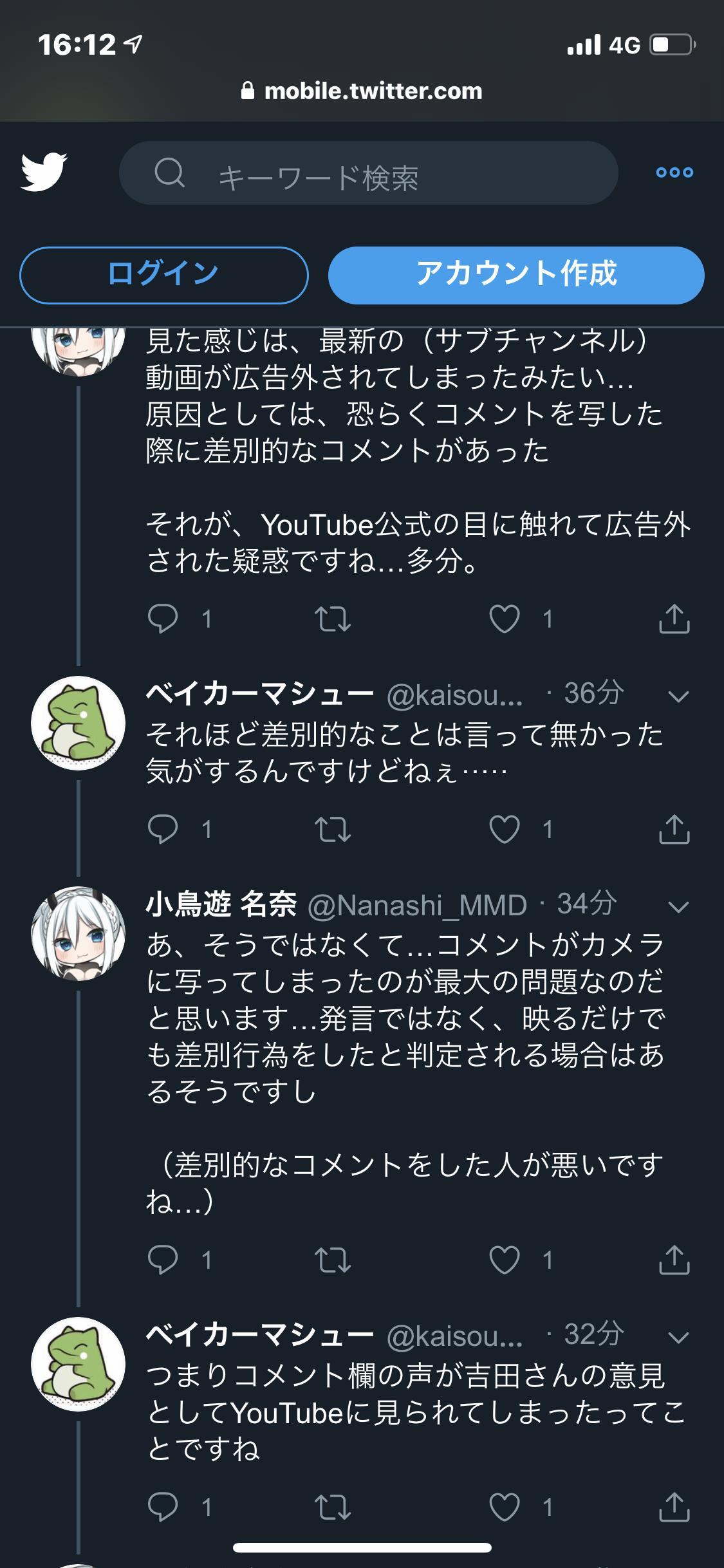 吉田製作所「ドンキPCディスったら広告はがされた。破産寸前です。」
