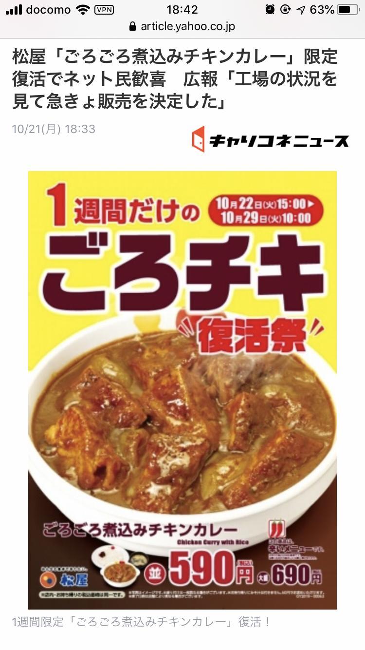 【朗報】松屋「ごろごろ煮込みチキンカレー」明日22日から1週間限定で復活。工場の状況を見て急きょ販売を決定