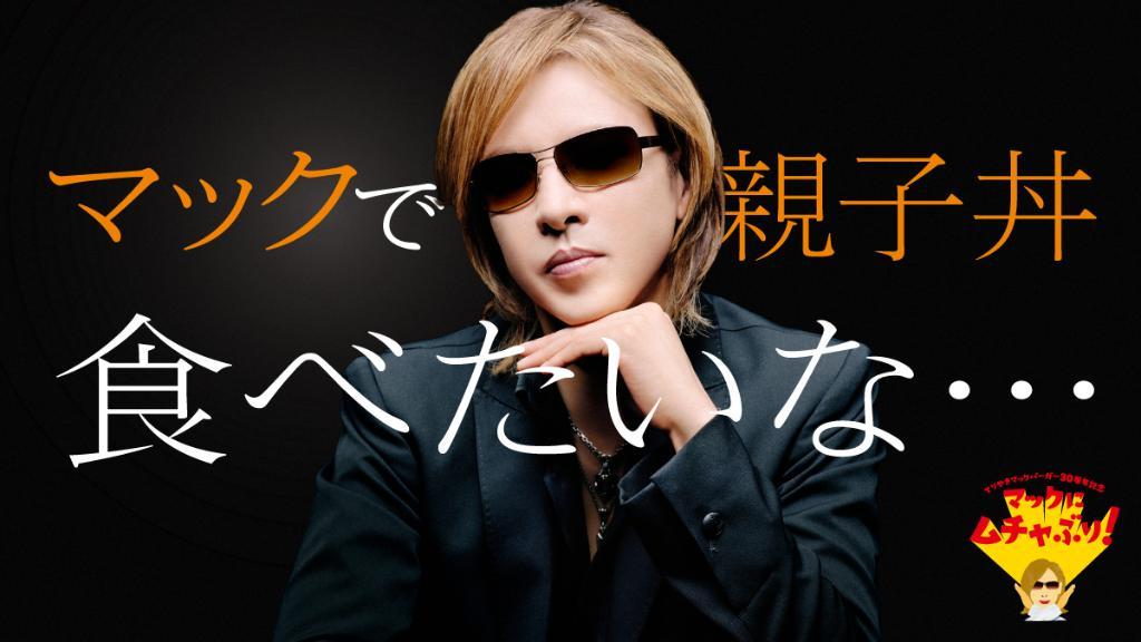 """【芸能】YOSHIKIが""""ムチャぶり""""したマクドナルドの「てりやきマックバーガー」が爆売れ"""