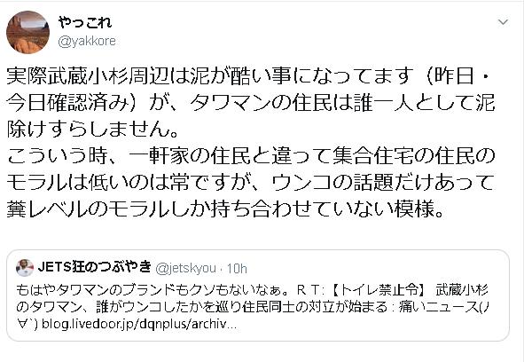 【悲報】武蔵小杉住民 タワマンの住民への叫び 「タワマンの住民は誰一人として泥除けすらしません。」