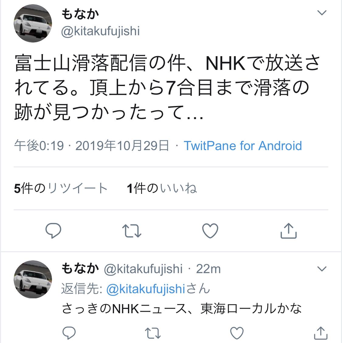 【速報】ニコ生主、頂上付近から七号目までは下山できていたことが確認される